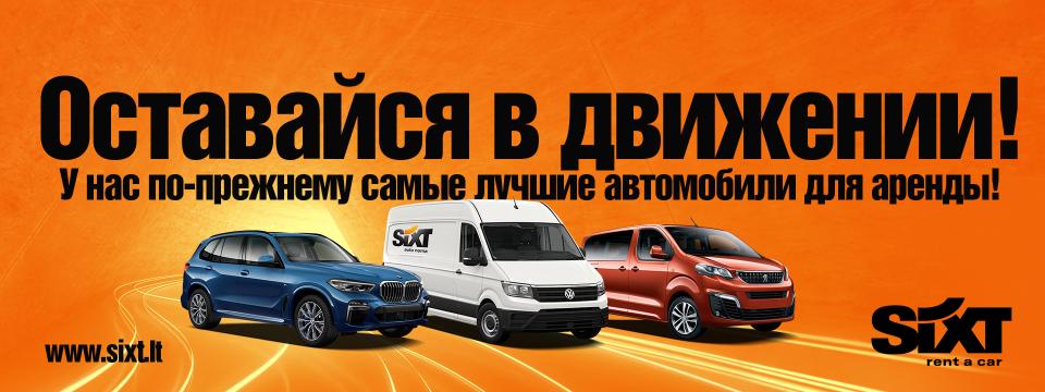 Прокат автомобиля с компанией SIXT