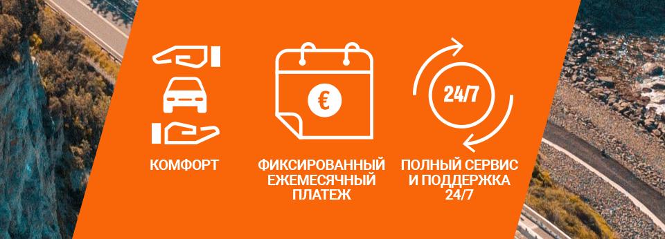 Авто лизинг полного сервиса для частных клиентов от Sixt и Šiaulių Bankas