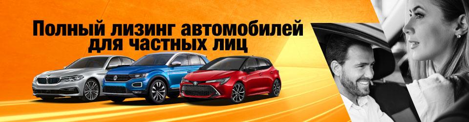 Авто лизинг полного сервиса для частных клиентов от Sixt и Šiaulių Bankas | Sixt Leasing