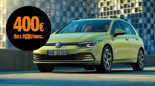 Автолизинг VW Golf, доступен сегодня